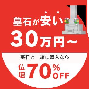 墓石が安い 30万円~ 墓石と一緒に購入なら仏壇70%OFF!
